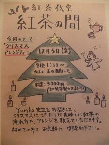 2014.12.05.紅茶教室