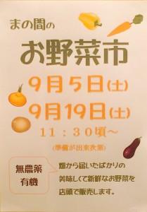 2015.9.お野菜市