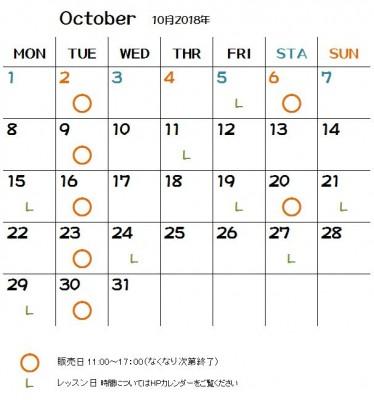 2018.10.カレンダー